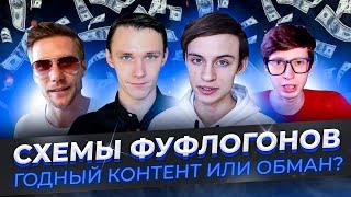 Можно ли заработать в интернете на схемах от ФУФЛОГОНОВ? / Ильенко, Кузнецов, Деньги есть