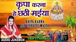 कृपा करना हे छठी मैया Kripa Karna Hey Chhathi Maiya I TRIPTI SHAQYA I New Latest Chhath Pooja Geet