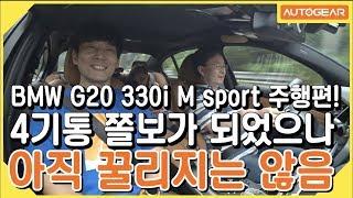 BMW 330i M Sport 주행편 4기통 쫄보가 되었으나 아직 꿀리지는 않음