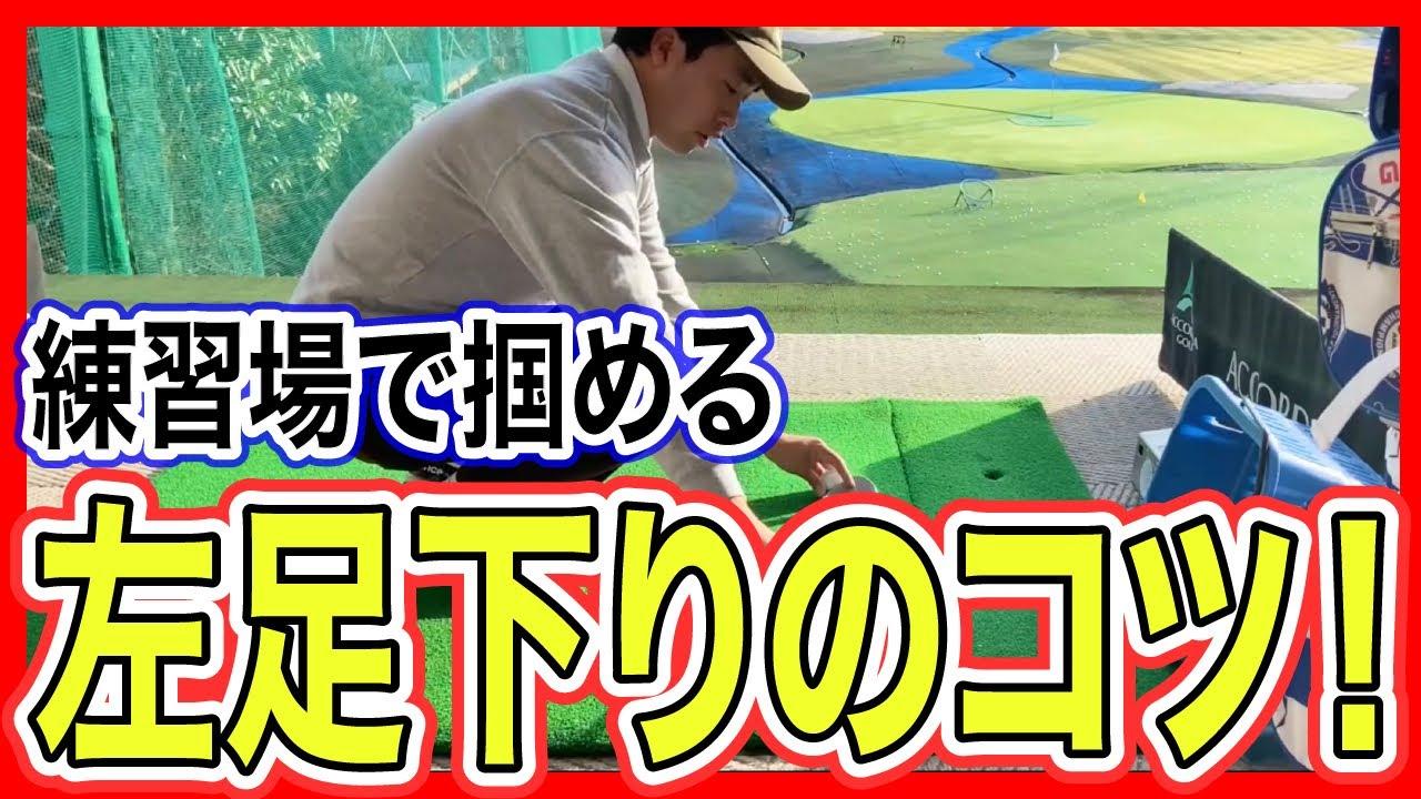 【レッスン】左足下がりの打ち方を練習場で会得する方法!
