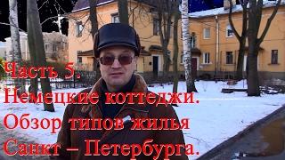 видео Новостройки у метро Ломоносовская от 1.32 млн руб в Санкт-Петербурге