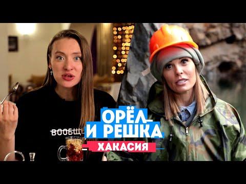 Горбань и Миногарова в Абакане// Орел и Решка. Россия