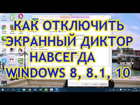 Как отключить голосовые подсказки в windows 10