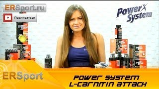 Power System  L-Carnitin ATTACK  Спортивное питание (ERSport.ru)(, 2013-10-09T04:54:17.000Z)