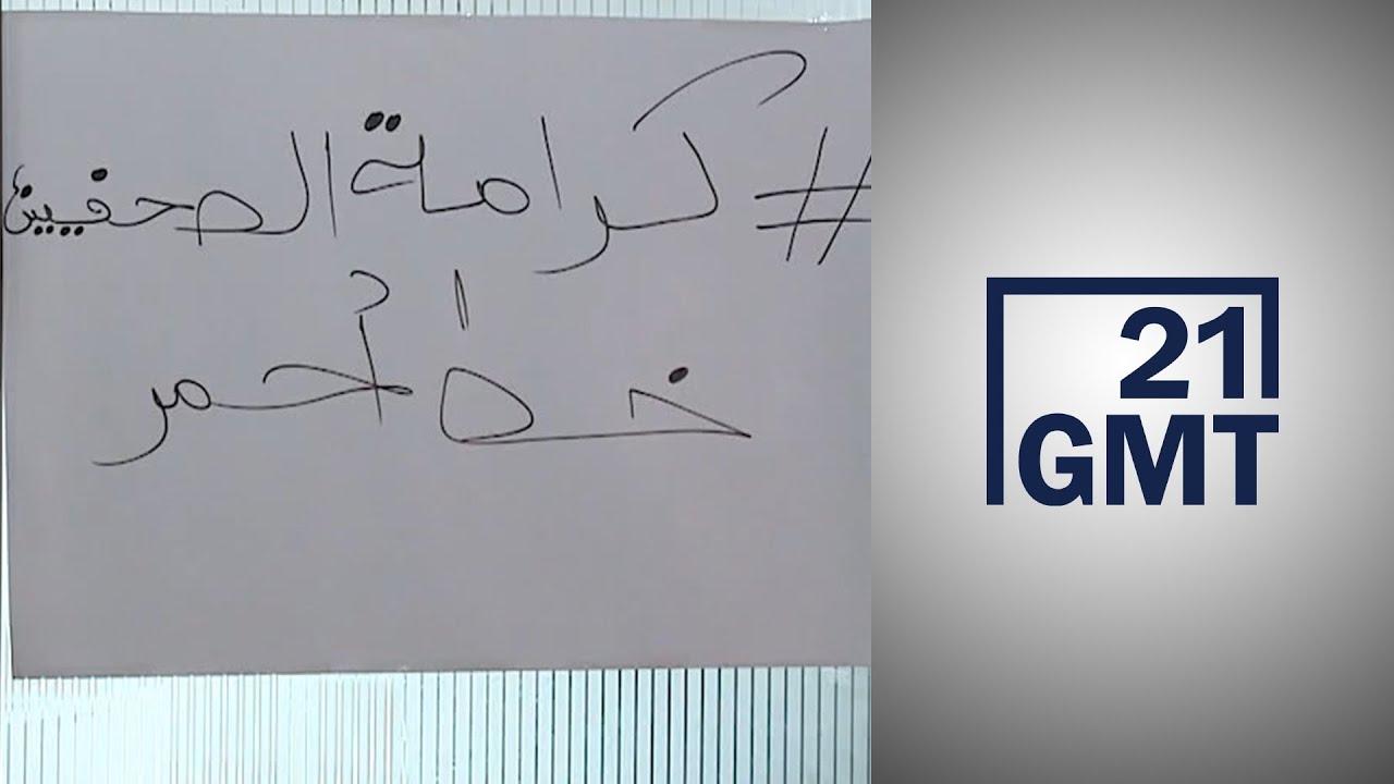 تحذيرات من تراجع حرية الصحافة في تونس على المسار الانتقالي  - 05:57-2021 / 4 / 21