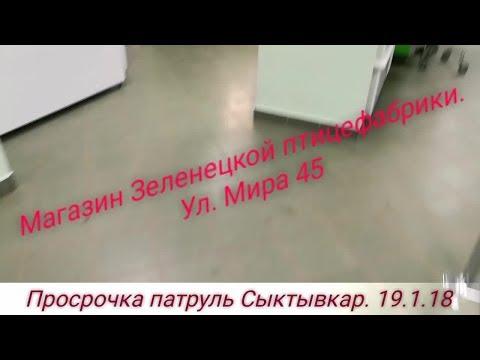 Магазин Зеленецкой птицефабрики!!! Просрочка патруль Сыктывкар