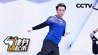 《健身动起来》搏击操:循环训练 20190402 | CCTV体育