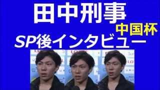 【フィギュア 中国大会 2014】GPシリーズ結果 田中刑事SP後インタビュー...