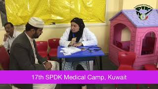 17th SPDK Free Medical Camp Kuwait 7-Dec-2018