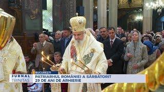 Patriarhul Romaniei a sarbatorit 29 de ani de arhierie