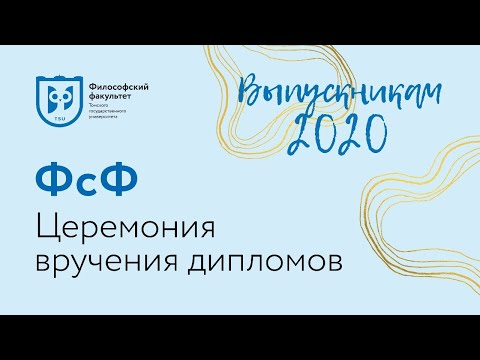 Торжественное вручение дипломов выпусникам  ФсФ НИ ТГУ
