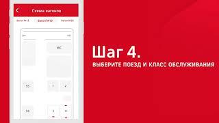 Как купить билет на поезд в приложении РЖД. Инструкция