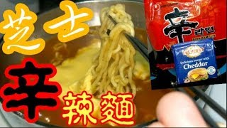 芝士辛辣麵Spicy noodles Cheese ((越食越想食)))