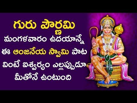 గురుపూర్ణిమ రోజు ఈ హనుమాన్ పాటలు వింటే మీ దశ మారిపోతుంది Guru Purnima Songs | Lord Hanuman Songs