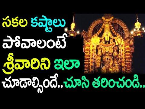 సకలకష్టాలుపోవాలంటే శ్రీవారినిఇలాచూడాల్సిందేచూసితరించండి|Existence Of lord venkateswara On Tirumala