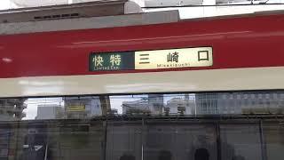 京急新1000形1033編成 休日16行路[1152SH] 53SH 快特 三崎口行 京急蒲田駅発車!