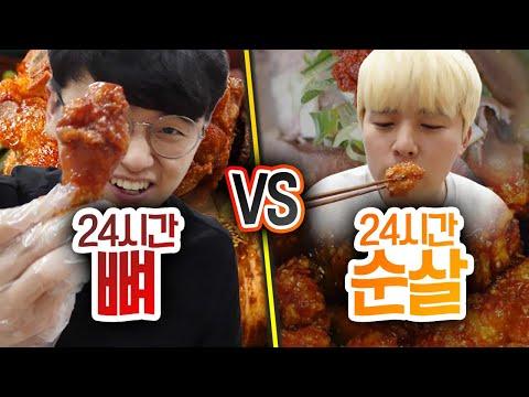 24시간동안 뼈 VS 순살!! 먹기 편한 순살이 맛도 좋을까?!