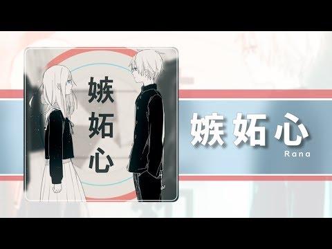 Rana『嫉妬心』*Luna【 VOCALOID 新曲紹介】