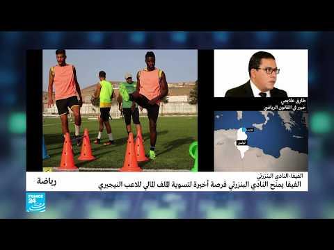 الفيفا تمنح النادي البنزرتي التونسي فرصة أخيرة لتسوية ملف لاعب نيجيري  - نشر قبل 1 ساعة