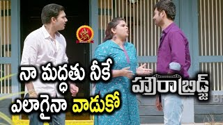 Vidhyulleka Hilarious Comedy With Her Husband 2018 Telugu Movie Scenes Howrah Bridge Movie