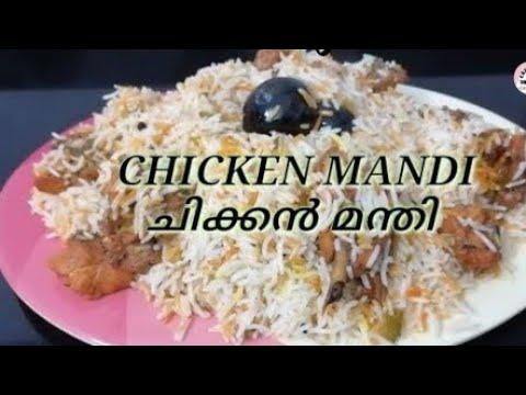കുഴിയും വേണ്ട, കുക്കറും വേണ്ട, ചിക്കൻ മന്തി/Chicken Mandi Recepie/Creative Dreams.