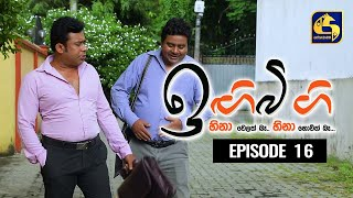 IGI BIGI Episode 16 || ඉඟිබිඟි II 26th July 2020 Thumbnail
