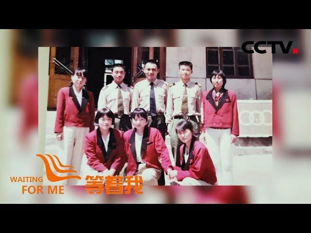[等着我 第五季] 边防战士舍己救人 五姐妹不忘恩情传承大爱 | CCTV