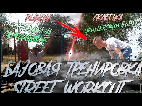 Моя тренировка элементов/my training elements+БАЗОВАЯ ТРЕНИРОВКА STREET WORKOUT