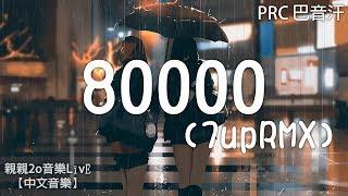 【女聲Remix】PRC 巴音汗 - 80000 (7upRMX)【動態歌詞】