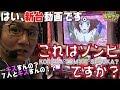 【新台配信】【これはゾンビですか?】日直島田の優等生台み〜つけた♪【これゾン】【…
