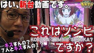 【新台配信】【これはゾンビですか?】日直島田の優等生台み〜つけた♪【これゾン】【パチスロ】【パチンコ】