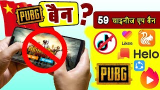 TikTok BAN In India- Government Bans 59 Chines Apps in India -PUBG Game Over पूरी लिस्ट यहां देखें
