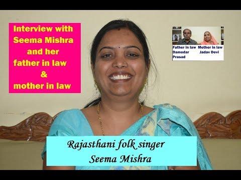 Interview with Seema Mishra (सीमा मिश्रा) and her in laws ::सुप्रसिद्ध राजस्थानी लोक गायिका