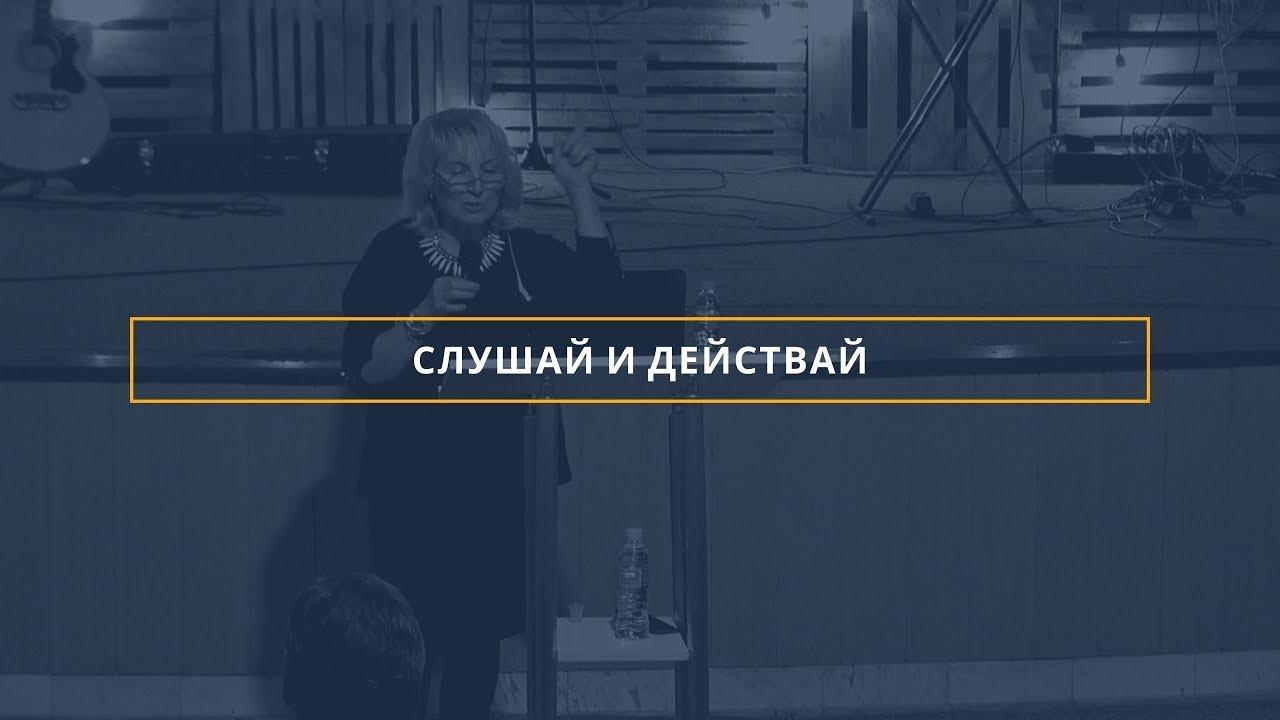 Слушай и действай - ХЦ Ново поколение Ямбол 26.01.2020