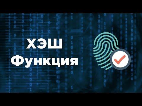 Что такое ХЭШ функция? | Хеширование | Хранение паролей