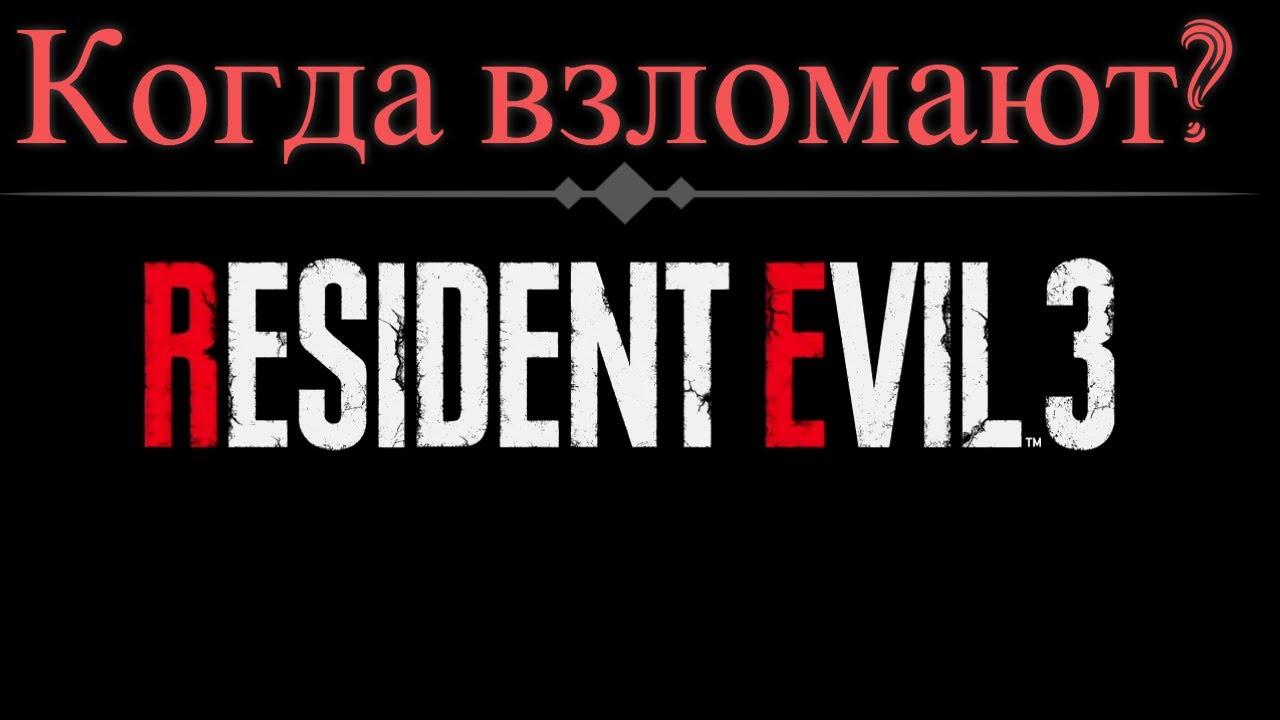Когда взломают Resident Evil3?