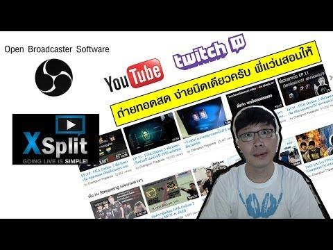 วิธีการถ่ายทอดสดบน Youtube และ TwitchTV