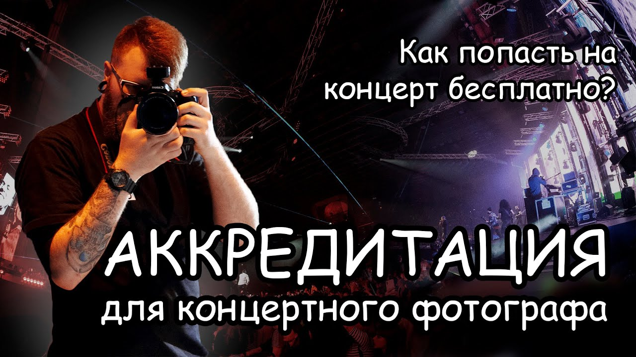 аккредитация фотографа на концерт грот вам