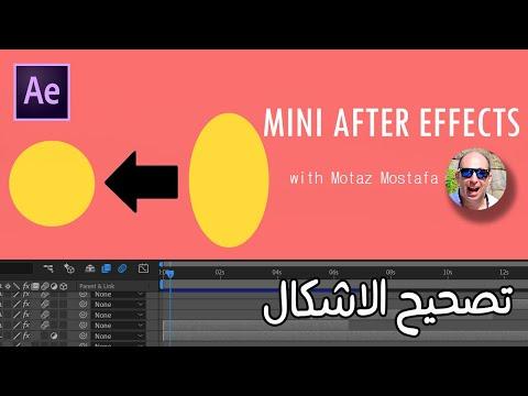 Mini After Effects tutorial | تصحيح الاشكال المضغوطة  ردا على اسئلة البعض وحل المشكلة فى ثوانى