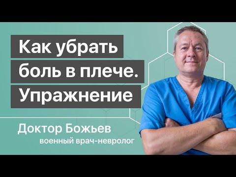 Как убрать боль в плече. Лечение боли в плече. Плечелопаточный периартроз. Метод доктора Божьева
