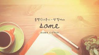 [K-Pop ASMR Cover] BOL4 (볼빨간 사춘기) - Some (썸 탈꺼야)