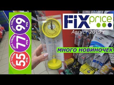🌈 Фикс прайс 🌈 : Обзор новинок - АВГУСТ 2019 - Fix Price