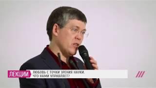 Вячеслав Дубынин - О любви с точки зрения науки