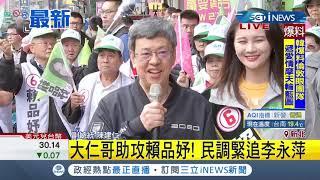 #iNEWS最新 陳建仁同台賴品妤掃街! 選戰倒數17天立拚翻轉! 民調緊追