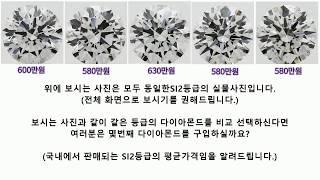 1캐럿다이아몬드 si2등급의 반지가격이 판매업체마다 다…