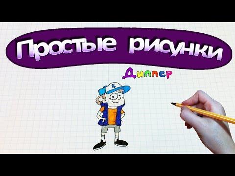 Простые рисунки #313 Диппер из Гравити Фолз