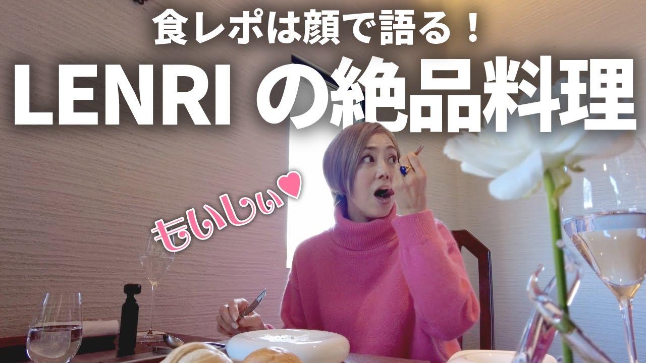 【Vlog】浜松 の 峯野牛 おいしすぎる! お城みたいなレストランの絶品料理に舌鼓!暴露トーク 後編