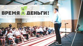 ВРЕМЯ — ДЕНЬГИ!™ Новый бизнес тренинг Николая Латанского по управленческому тайм-менеджменту