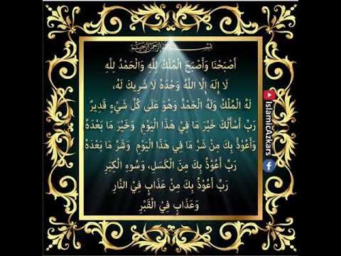 English - Asbahna wa Asbahal-mulku Lillah, Wal-hamdullilah,