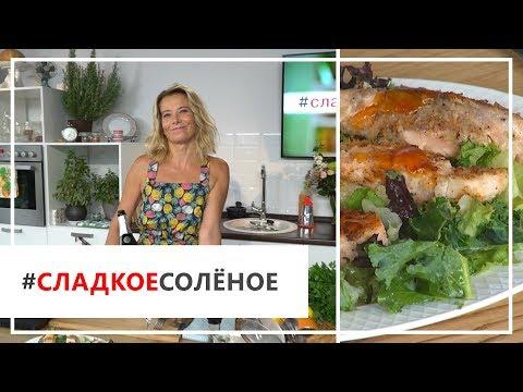 Рецепт семги в кокосовой панировке с салатом от Юлии Высоцкой   #сладкоесолёное №53 (18+)